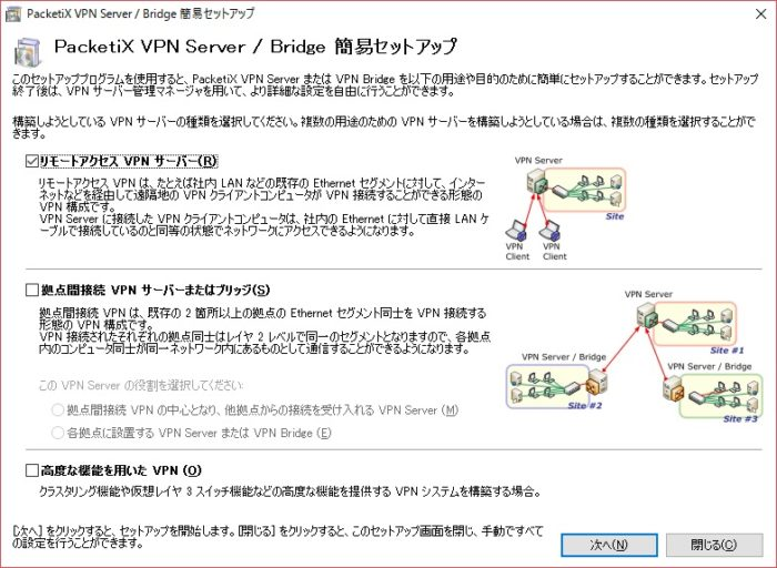 windscribe android 使い方