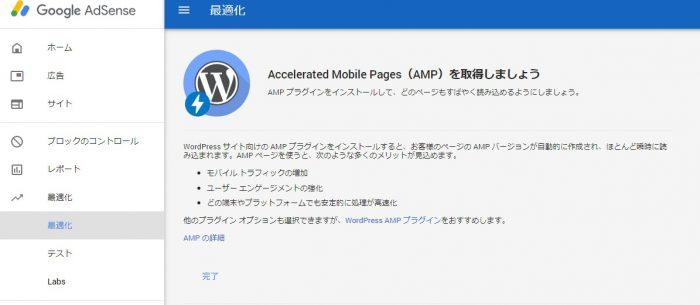 サイトPVを上げるGoogle製AMPを利用してモバイルの人にもっと見てもらう