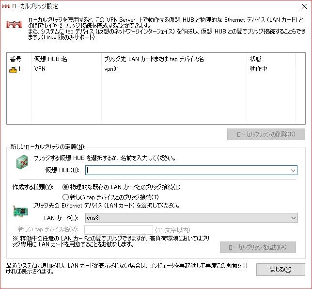 クラウド上UbuntuにPostgreSQLをインストールしVPNアクセス