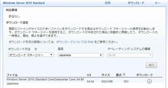 Windows2019Srvをインストール DVDではできない