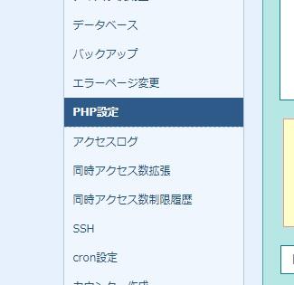 ロリポップレンタルサーバで、PHPアップロードサイズを変更する