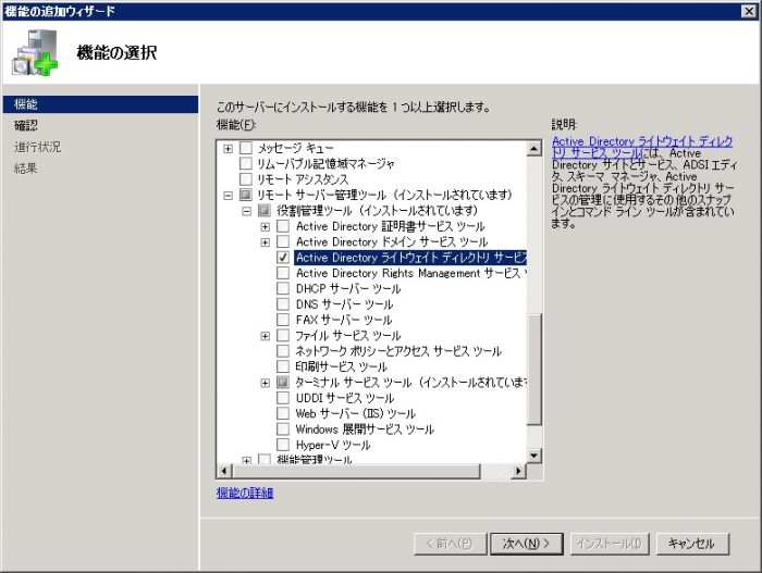 Windows2008ユーザ移行