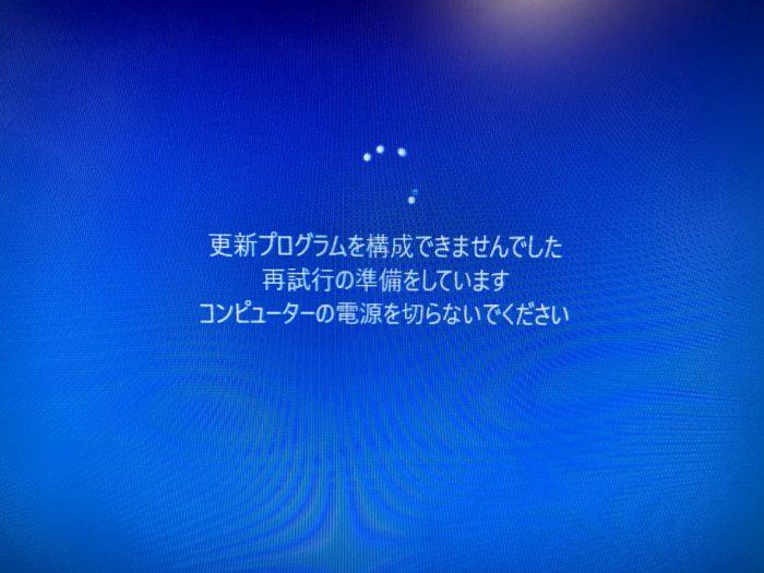 Windows2016 Srv WindowsUpdate適用後再起動を繰り返す